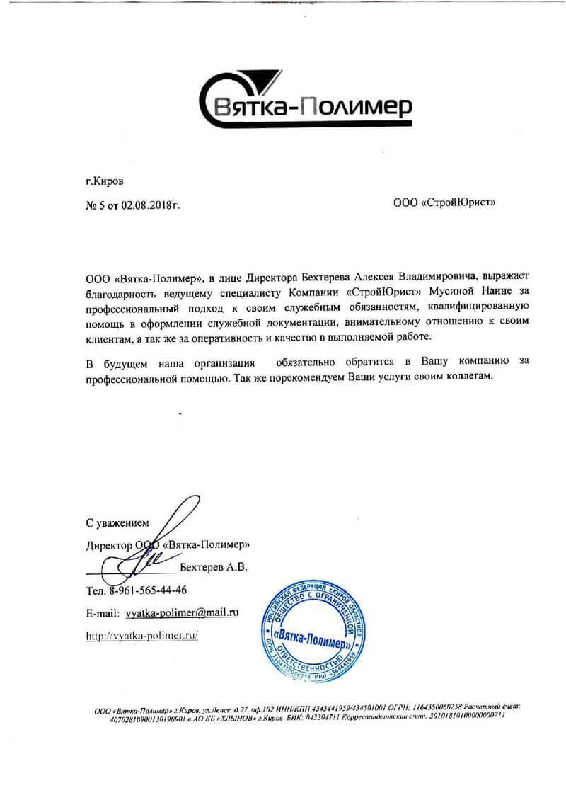 бланк госпошлины за регистрацию ооо челябинск